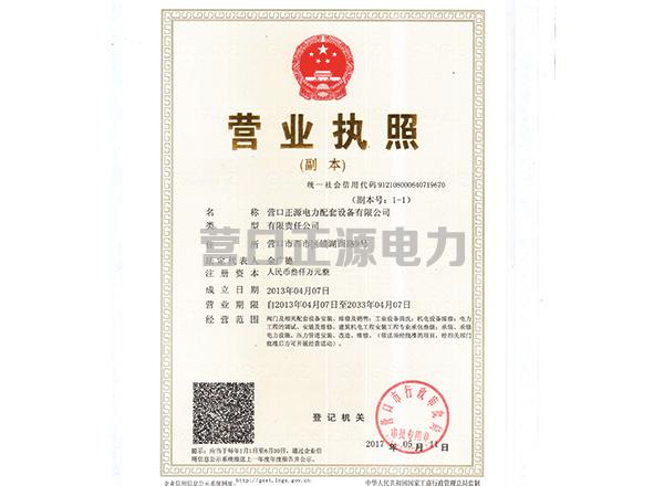 营业执照、税务登记证、组织机构代码证三证合一