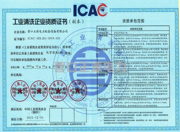 工业清洗企业资质证书、会员证