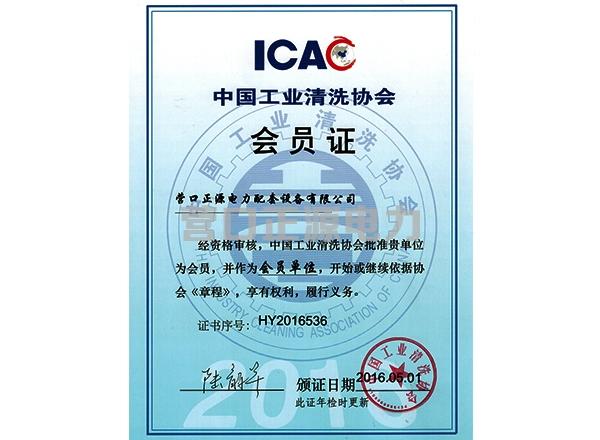 中国工业清洗协会会员证