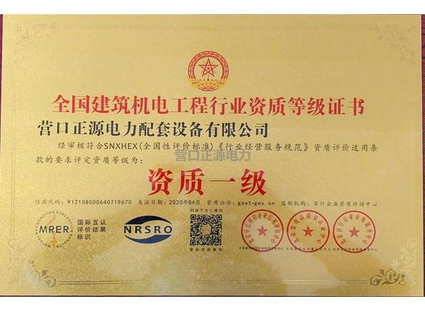 全国建筑机电工程行业资质等级证书